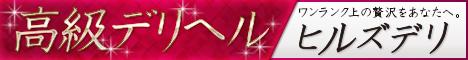 六本木・赤坂|高級デリヘル専門 ヒルズデリ